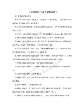 [知识]200个成语解释及造句.doc