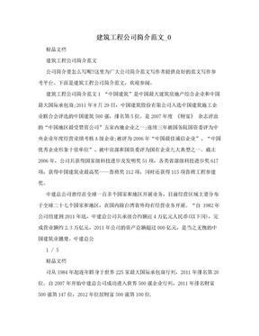 建筑工程公司简介范文_0.doc