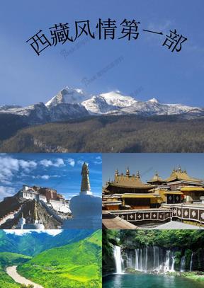 西藏风情第一部.ppt