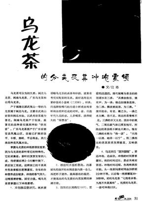 乌龙茶的分类及其冲泡要领.pdf