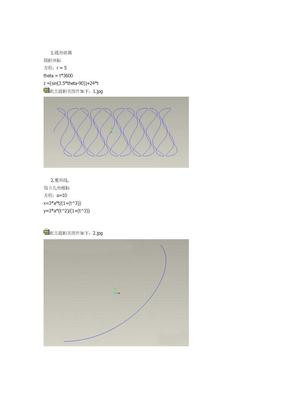 proe各种曲线方程.doc