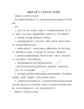 内镜中心护士工作职责及工作流程.doc