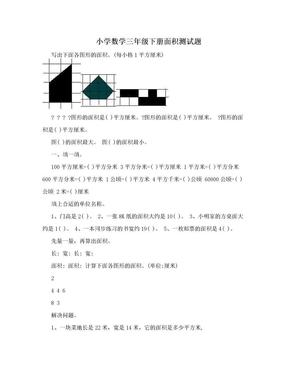 小学数学三年级下册面积测试题.doc