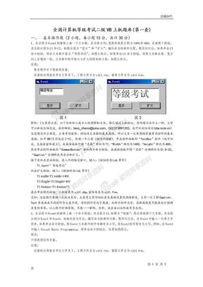 全国计算机等级考试二级VB上机题库(第一套).doc