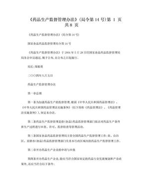《药品生产监督管理办法》(局令第14号).doc