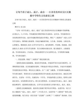 让每个孩子成人、成才、成功——江苏省苏州市吴江区桃源中学特色文化建设之路.doc