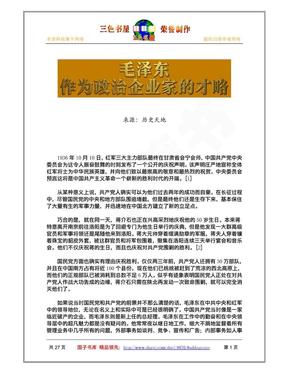 杨炳章:毛泽东作为政治企业家的才略.pdf