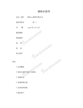 SYB创业计划书_辅导有限公司.doc