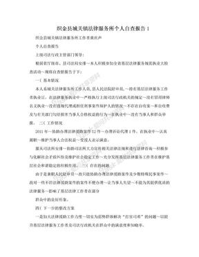 织金县城关镇法律服务所个人自查报告1.doc