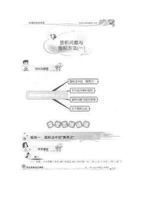 2011秋季初二联赛班讲义 13面积问题和面积方法(一).doc