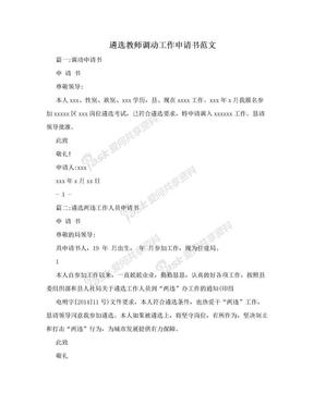 遴选教师调动工作申请书范文.doc
