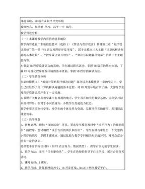 VB语言及程序开发环境_教学设计.doc