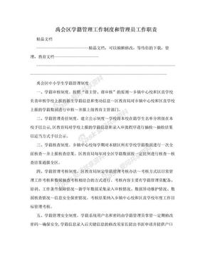 禹会区学籍管理工作制度和管理员工作职责.doc