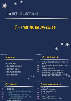 C++基础语法.ppt