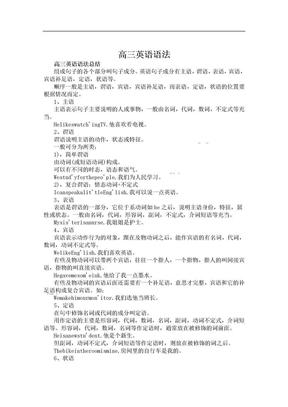 高三英语语法总结(语法整理)1.doc