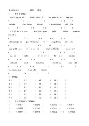 人教版三年级上册语文第六单元练习.doc
