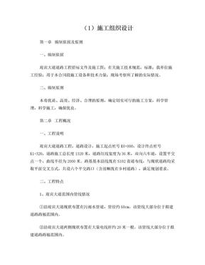 迎宾大道道路工程施工组织设计.doc