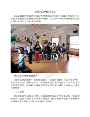 幼儿园家长学校工作总结.docx