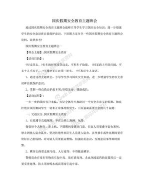 国庆假期安全教育主题班会.doc