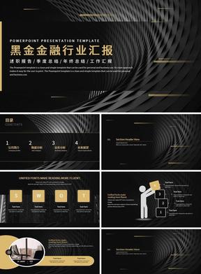 金融-杂志风-活动策划190814.pptx