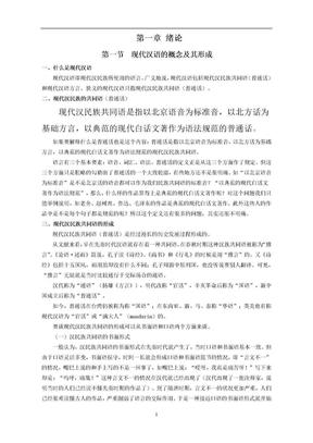 现代汉语教案.doc