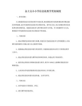 信息化奖惩.doc