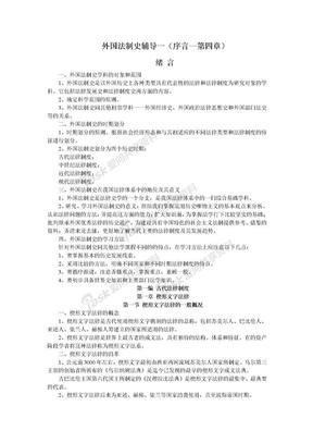 外国法制史1.doc