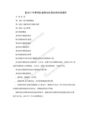【2017年整理】淄博市医保医师培训课件.doc
