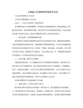 人教版八年级物理实验教学总结.doc