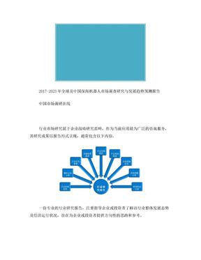 中国深海机器人市场调查研究报告.doc