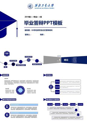 西北工业大学毕业论文答辩PPT模板【经典】.pptx