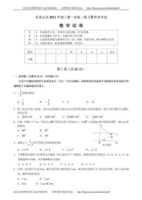 2011年北京市石景山区数学一模试卷及答案.doc