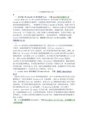 软件破解工具.doc