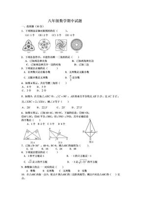 初二数学八年级数学上册八年级上期期中考试试卷.doc
