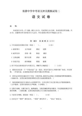 张静中学中考 语文冲关摸拟试卷二.doc