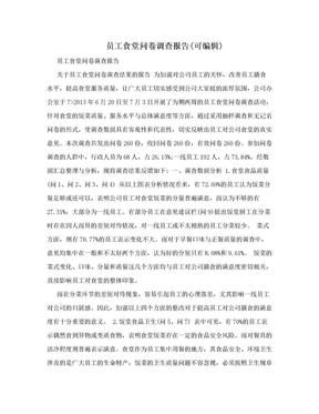 员工食堂问卷调查报告(可编辑).doc
