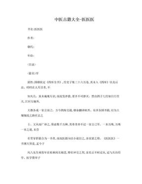 中医古籍大全-医医医.doc