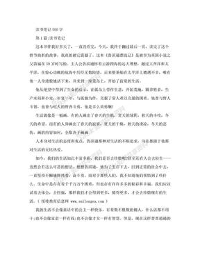 读书笔记500字.doc