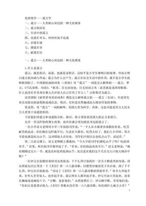 处世绝学——谎言学(14万字).doc