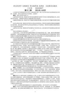 西方经济学_宏观部分_第五版答案_高鸿业_人民教育出版社.doc