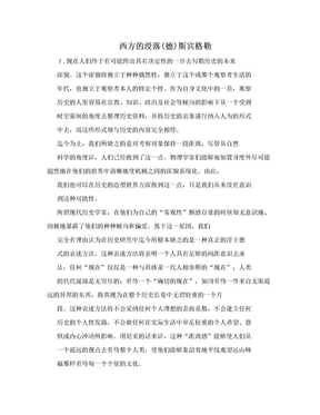 西方的没落(德)斯宾格勒.doc