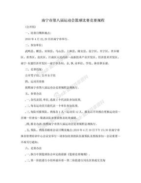 南宁市第八届运动会篮球比赛竞赛规程.doc