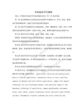 中医病历书写规范.doc