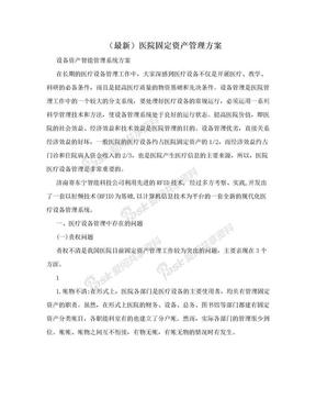 (最新)医院固定资产管理方案.doc