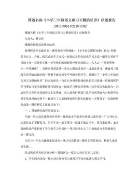 课题名称《小学三年级语文预习习惯的培养》结题报告_20113061102101502.doc