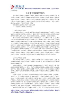 社区管理论文:高校学生社区管理探究.doc
