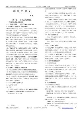 杨帆2010法制史讲义(二).doc