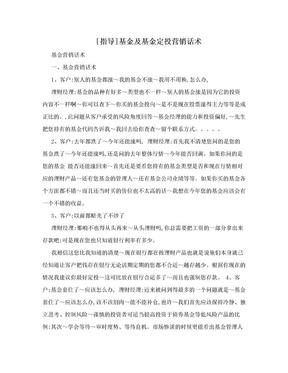 [指导]基金及基金定投营销话术.doc