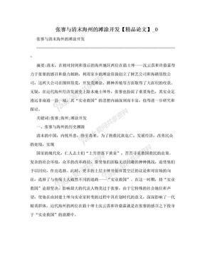 张謇与清末海州的滩涂开发【精品论文】_0.doc