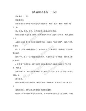 [终稿]形意拳的十二劲法.doc